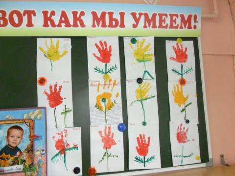 Цветы для мам детей младшей группы
